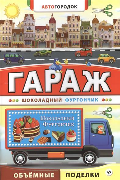 Гараж. Шоколадный фургончик малая балканская 35 куплю гараж