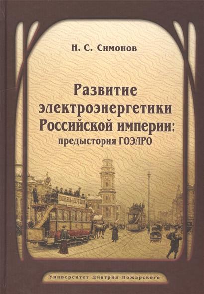 Развитие электроэнергетики Российской империи: предыстория ГОЭЛРО