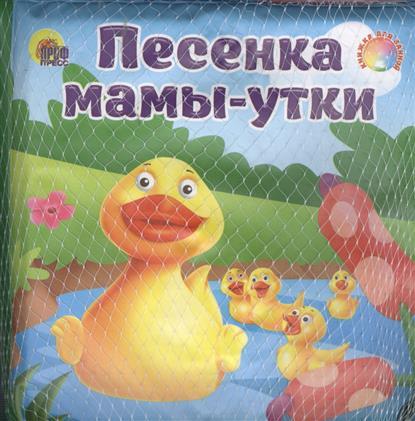 Песенка мамы-утки. Купаюсь с игрушкой