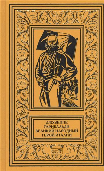 Артенян А. (ред.) Джузеппе Гарибальди. Великий народный герой Италии. Роман в 4 книгах. Книга 1 василий гоч путь за тантру в 4 книгах книга 1