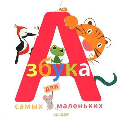 Николаева А. (ред.) Азбука для самых маленьких
