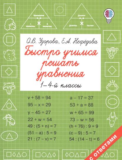 Узорова О., Нефедова Е. Быстро учимся решать уравнения. 1-4-й классы с м чугунова учимся решать уравнения для начальной школы