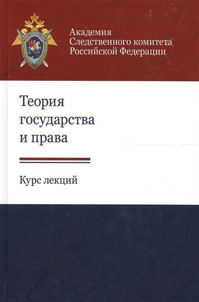 Сунцова Е. Теория государства и права. Курс лекций