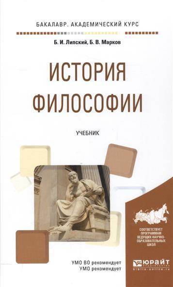 Липский Б., Марков Б. История философии. Учебник для академического бакалавриата