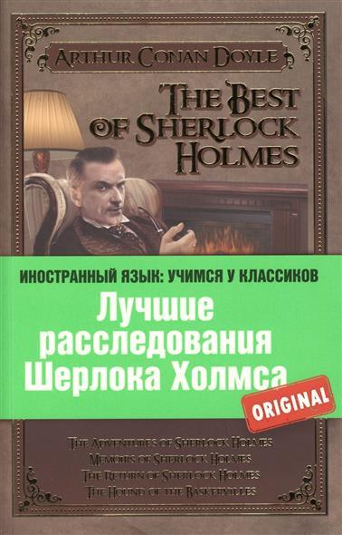 Дойль А. Лучшие расследования Шерлока Холмса. The Best of Sherlock Holmes dayle a c the adventures of sherlock holmes рассказы на английском языке
