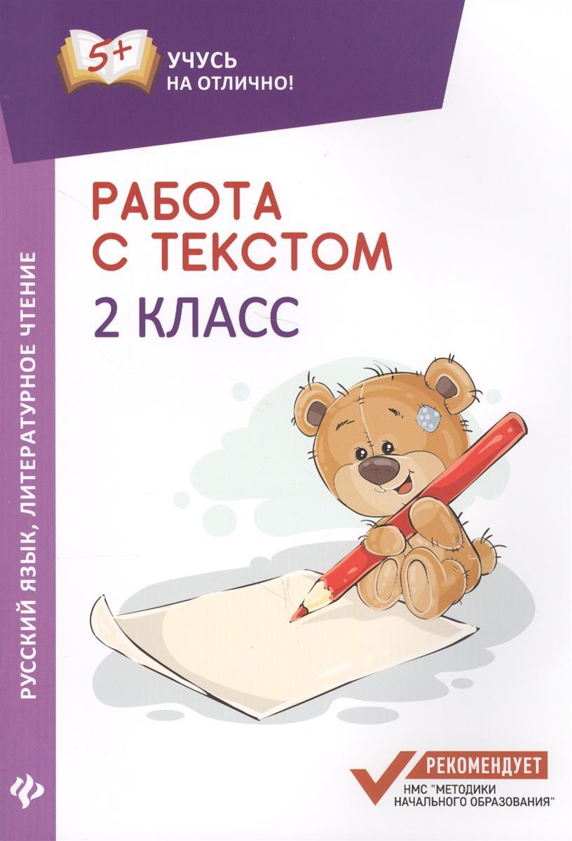 Бахурова Е.: Работа с текстом. Русский язык. Литературное чтение. 2 класс