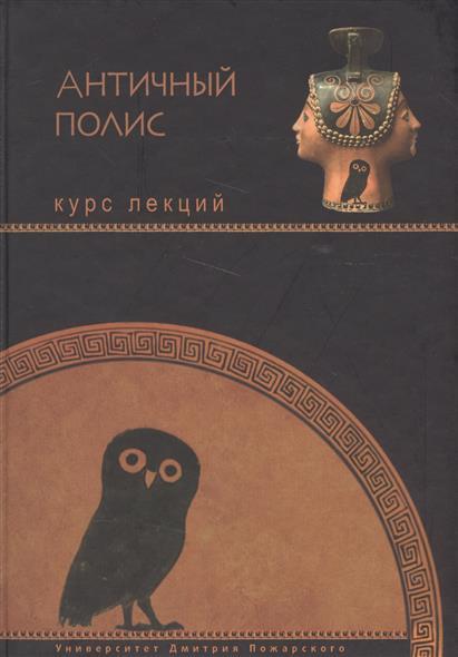 Античный полис Курс лекций