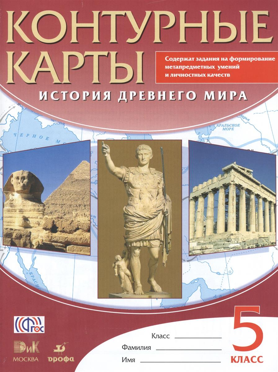 Контурные карты История Древнего мира. 5 класс