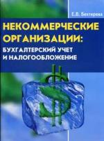 Некоммерческие организации бух. учет и налогооблож.