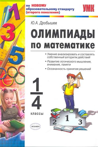 Олимпиады по математике 1-4 кл