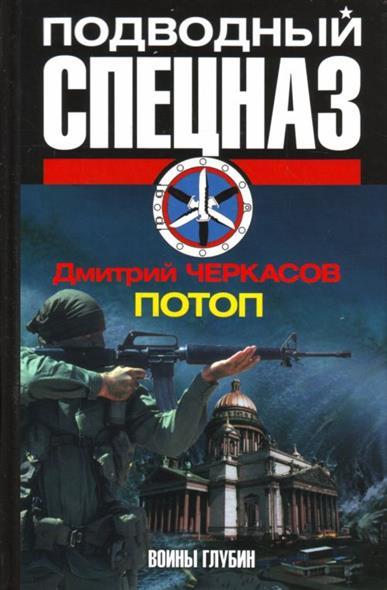 Черкасов Д. Потоп андрей черкасов децентрализованное наблюдение