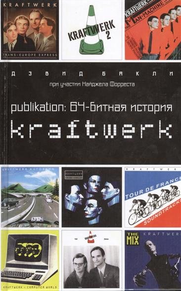 PUBLIKATION: 64-битная история Kraftwerk