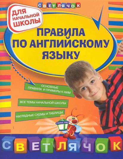 Правила по английскому языку Для нач. школы