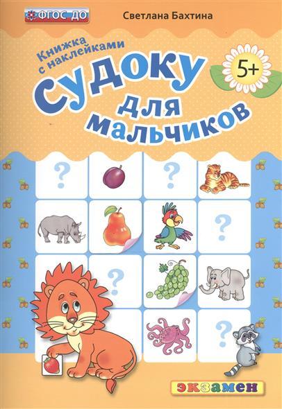 Судоку для мальчиков (5+). Книжка с наклейками