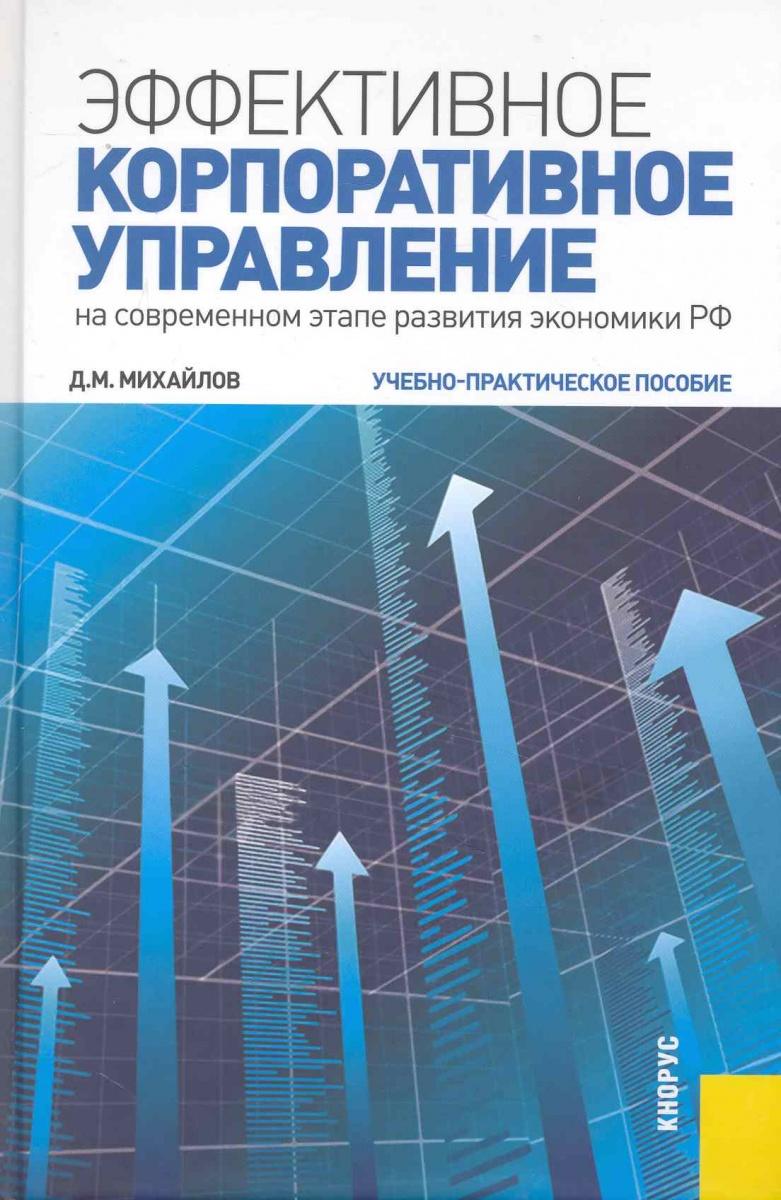 Михайлов Д. Эффективное корпоративное управление Учебн.-практ. пос. k823 2sk823 to 3pf