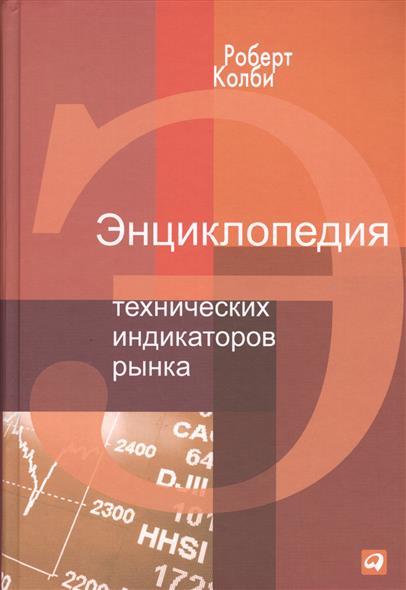 Энциклопедия технических индикаторов рынка. 5-е издание