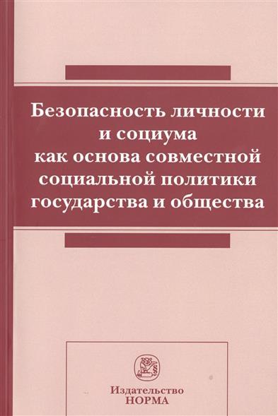 Безопасность личности и социума как основа совместной социальной политики государства и общества