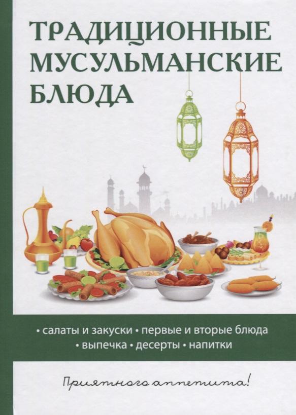 Нестерова Д. (сост.) Традиционные мусульманские блюда нестерова д в платья