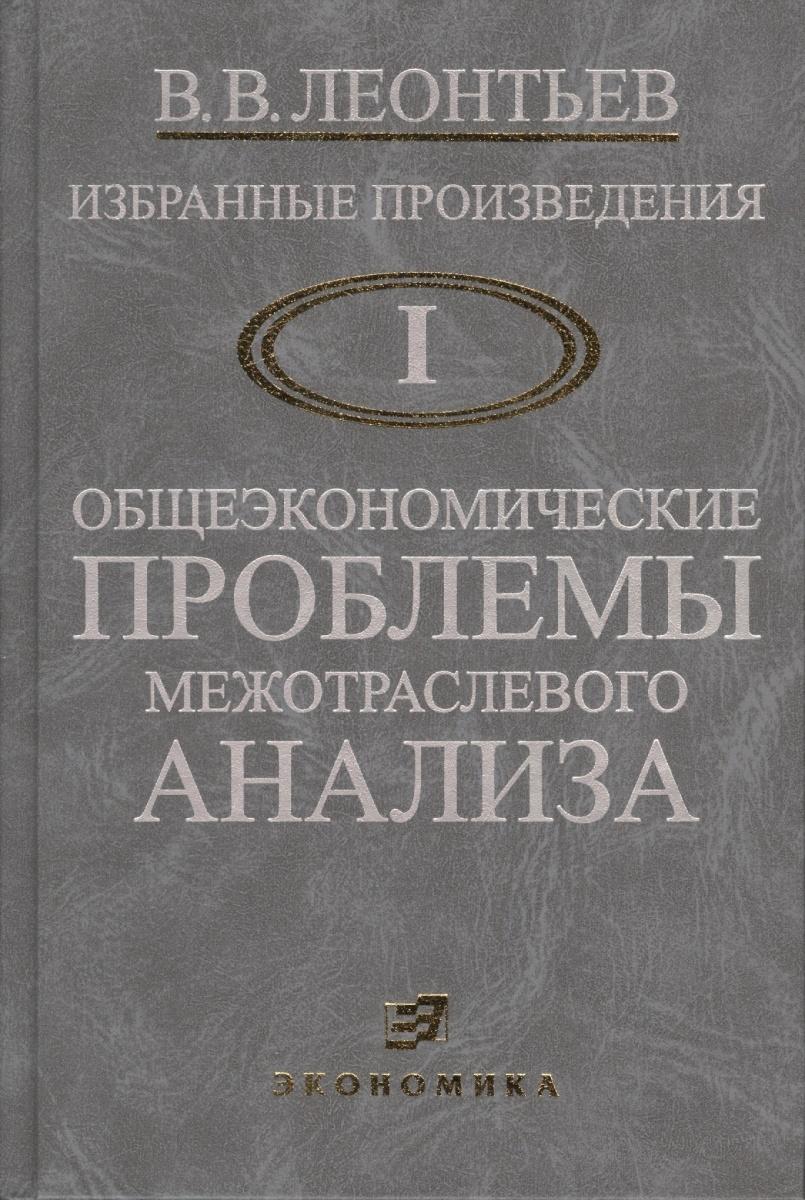Леонтьев В.: Избранные произведения т.1/3тт. Общеэконом. проблемы межотрасл. анализа