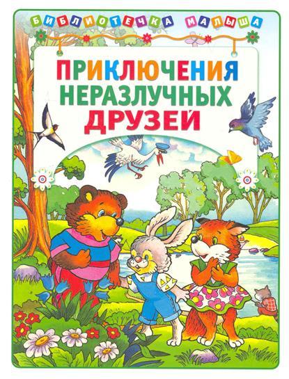 Крутов А.: Приключения неразлучных друзей