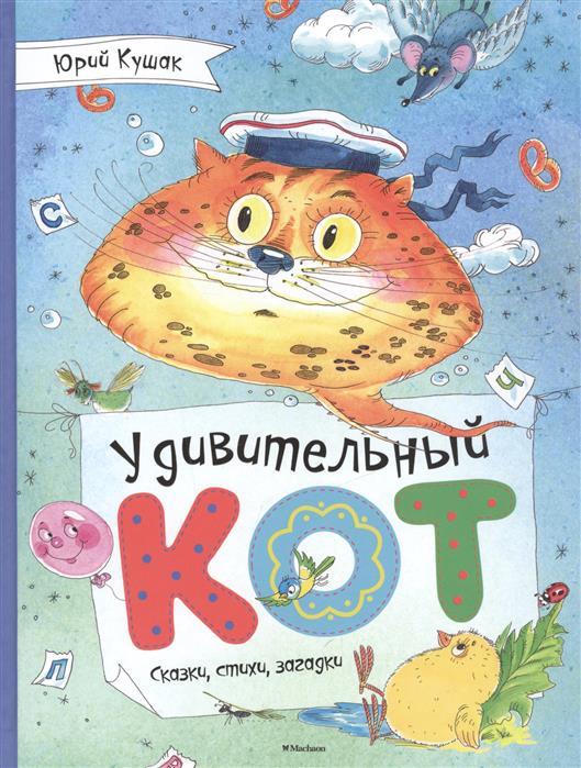 Кушак Ю. Удивительный кот. Сказки, стихи, загадки цена