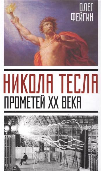 Никола Тесла. Прометей XX века