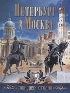 Петербург и Москва. Спор двух столиц