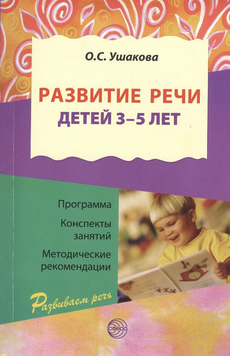 Ушакова О. (ред.) Развитие речи детей 3-5 лет