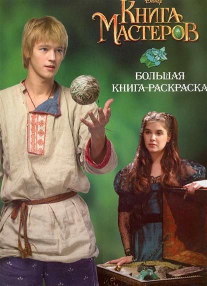 Книга мастеров Большая книга-раскраска книги издательство clever моя большая книга игр