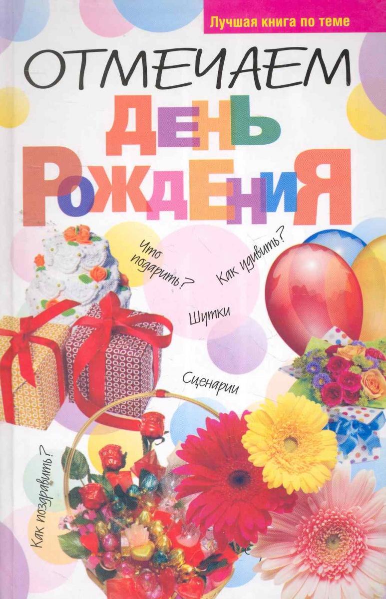 Белов Н. (сост.) Отмечаем день рожденья