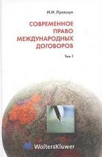 Современное право междунар. договоров т.1