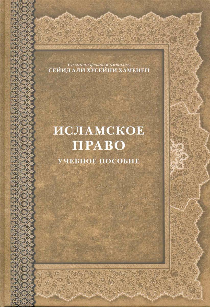 Зейналов Н. (пер). Исламское право Учеб. пос. цена 2017