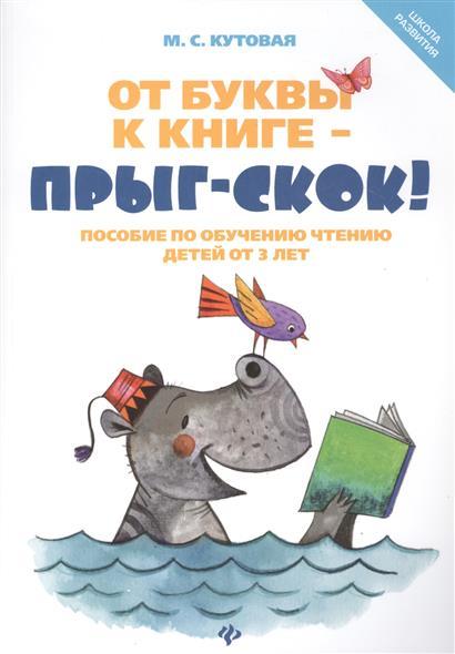 От буквы к книге - прыг-скок! Пособие по обучению чтению детей от 3 лет