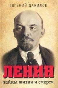 Данилов Е. Ленин Тайны жизни и смерти