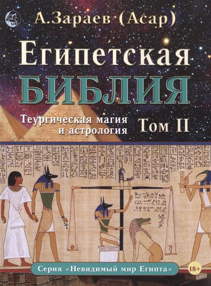 Египетская Библия. Теургическая магия и астрология. Том II