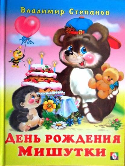 Степанов В. День рождения Мишутки Стихи