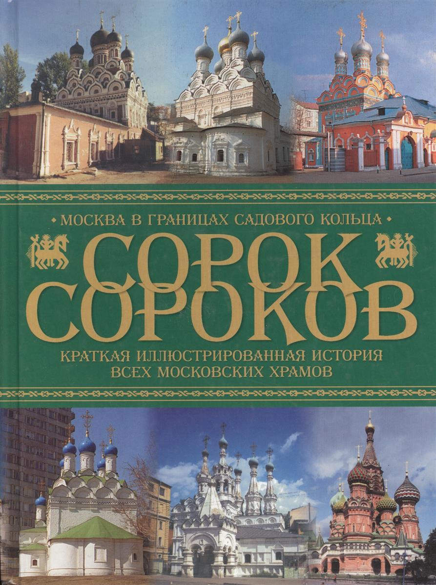 Паламарчук П. Сорок сороков т.2 Москва в границах Садового кольца ISBN: 9785170244966