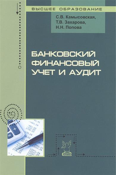 Камысовская С.: Банковский финансовый учет и аудит. Учебное пособие
