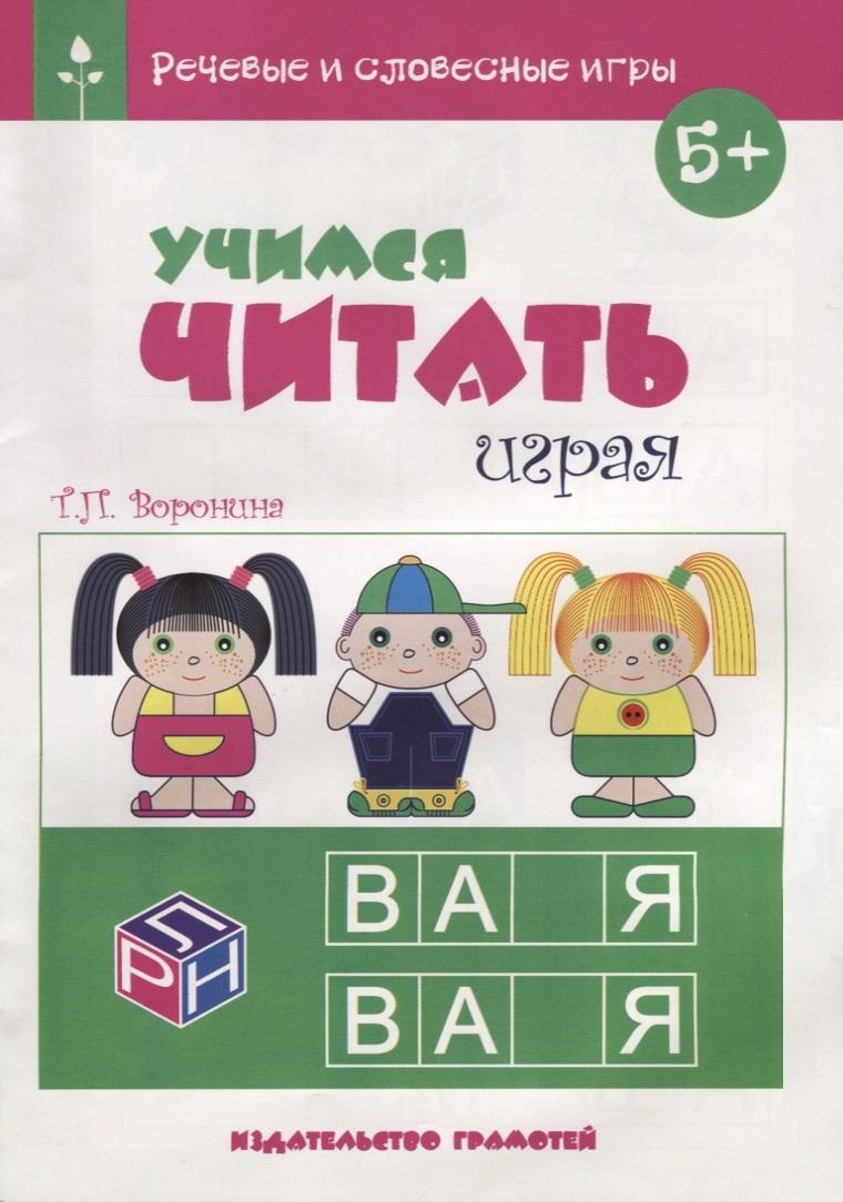 Воронина Т. Учимся читать играя блэкедж а я считаю до пяти учимся играя