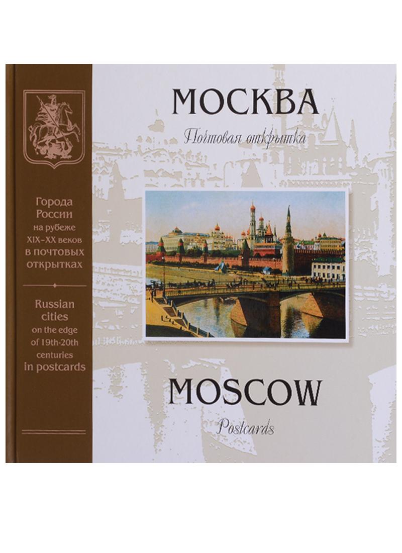 Любартович В. (авт.-сост.) Москва. Почтовая открытка
