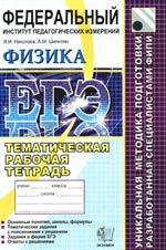 ЕГЭ Физика Тематическая рабочая тетрадь ФИПИ