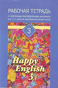Рабочая тетрадь ч3 10-11 кл к Happy English-3