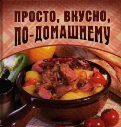 Лариса Чистилина Вкусно, просто, по-домашнему. Рецепты в стихах
