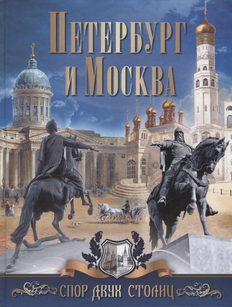 Жуков К. (ред.-сост.) Петербург и Москва. Спор двух столиц ISBN: 9785001114260 к е вейгелин перелет с петербург москва