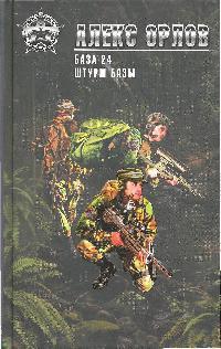 База 24 Штурм базы