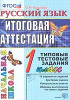 Русский язык. Итоговая аттестация. 1 класс. Типовые тестовые задания
