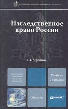 Наследственное право России. Учебник для магистров. 2-е издание