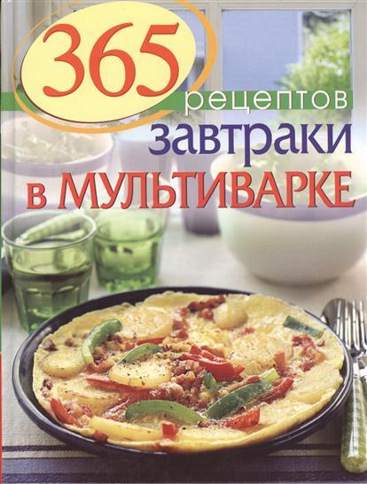 Иванова С. 365 рецептов. Завтраки в мультиварке завтраки коллекция лучших рецептов