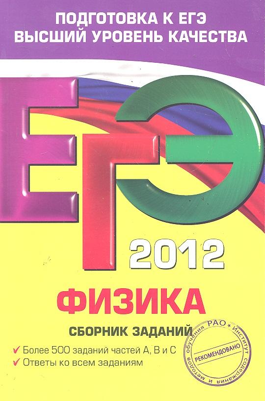 ЕГЭ 2012 Физика Сборник заданий