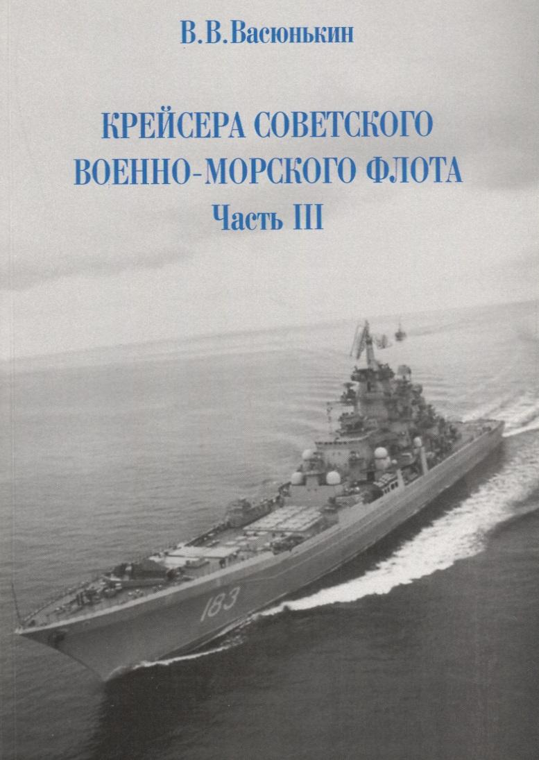 Васюнькин В. Крейсера Советского военно-морского флота. Часть 3 платонов а линейные силы советского флота